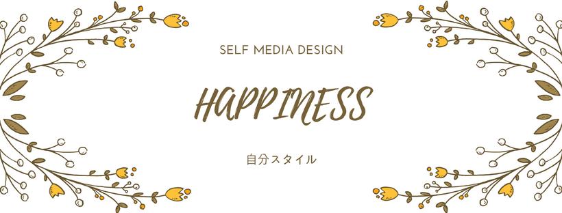 Happiness〜自分スタイル